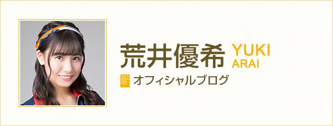 荒井優希 - 荒井優希オフィシャルブログ