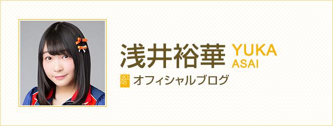 浅井裕華 - 浅井裕華オフィシャルブログ