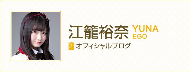 江籠裕奈 - 江籠裕奈オフィシャルブログ