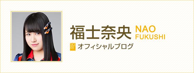 福士奈央 - 福士奈央オフィシャルブログ
