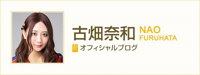 古畑奈和 - 古畑奈和オフィシャルブログ