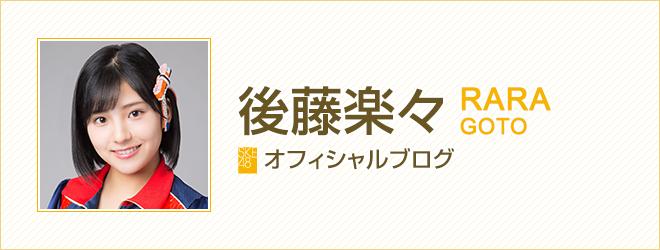 後藤楽々 - 後藤楽々オフィシャルブログ