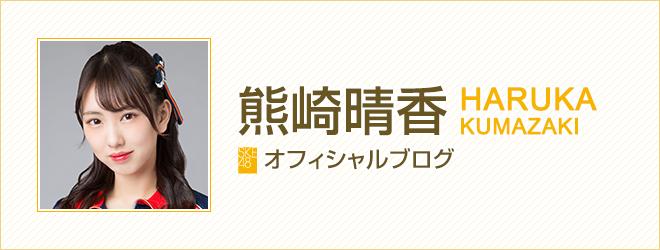 熊崎晴香 - 熊崎晴香オフィシャルブログ