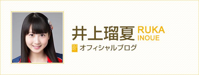 井上瑠夏 - 井上瑠夏オフィシャルブログ