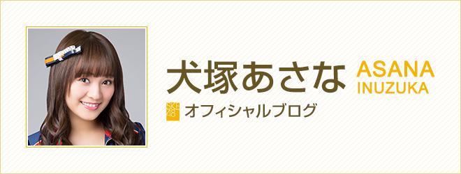 犬塚あさな - 犬塚あさなオフィシャルブログ