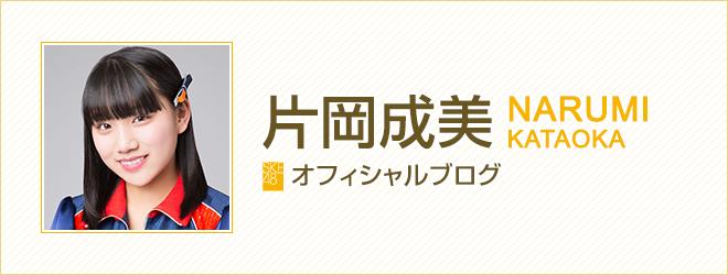 片岡成美 - 片岡成美オフィシャルブログ