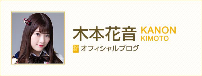 木本花音 - 木本花音オフィシャルブログ