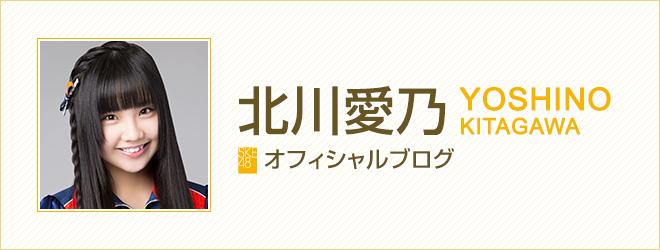 北川愛乃 - 北川愛乃オフィシャルブログ