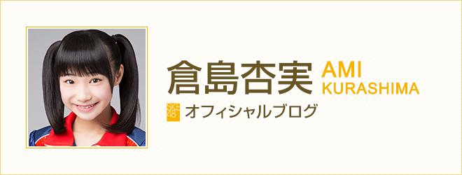 倉島杏実 - 倉島杏実オフィシャルブログ