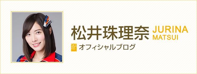 松井珠理奈 - 松井珠理奈オフィシャルブログ