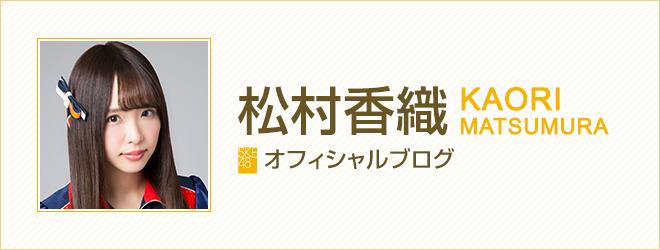 松村香織 - 松村香織オフィシャルブログ