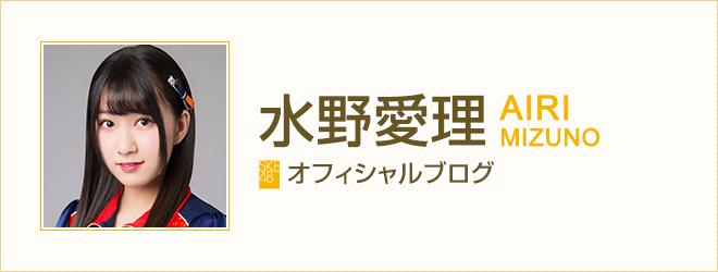 水野愛理 - 水野愛理オフィシャルブログ