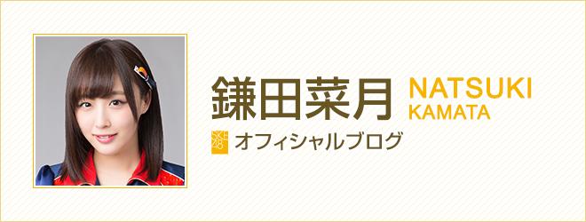 鎌田菜月 - 鎌田菜月オフィシャルブログ