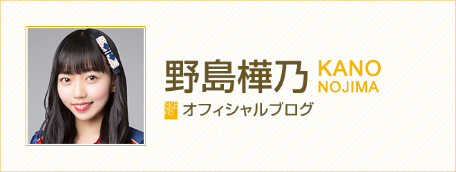 野島樺乃 - 野島樺乃オフィシャルブログ