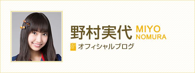 野村実代 - 野村実代オフィシャルブログ