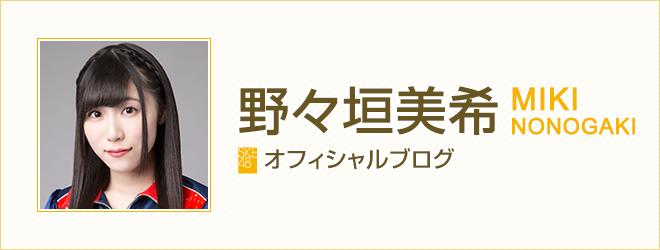 野々垣美希 - 野々垣美希オフィシャルブログ