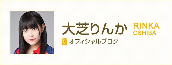大芝りんか - 大芝りんかオフィシャルブログ