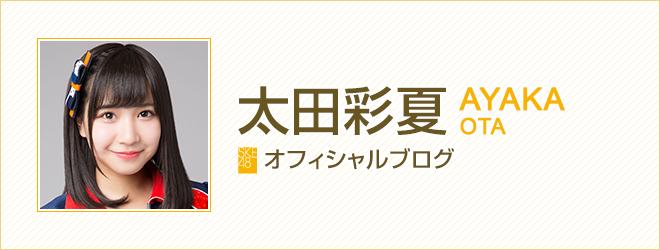 太田彩夏 - 太田彩夏オフィシャルブログ