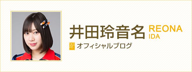 井田玲音名 - 井田玲音名オフィシャルブログ