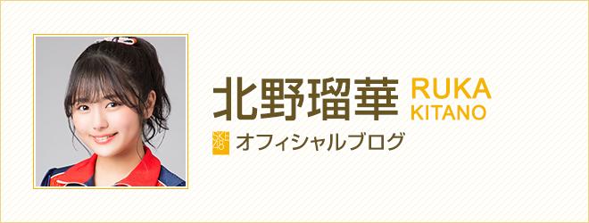 北野瑠華 - 北野瑠華オフィシャルブログ
