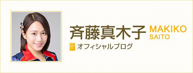 斉藤真木子 - 斉藤真木子オフィシャルブログ