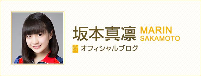 坂本真凛 - 坂本真凛オフィシャルブログ
