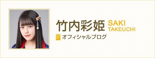 竹内彩姫 - 竹内彩姫オフィシャルブログ