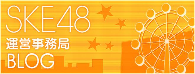 運営事務局 - SKE48運営事務局ブログ