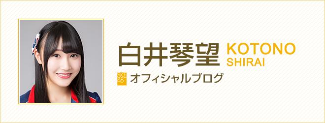 白井琴望 - 白井琴望オフィシャルブログ