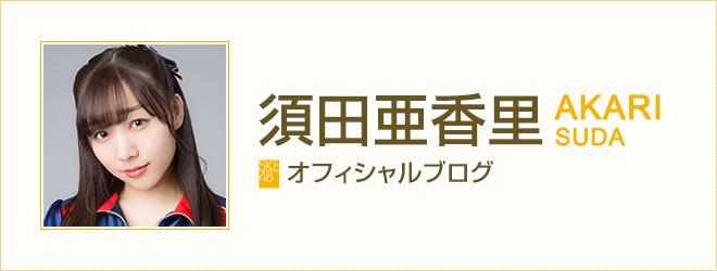 須田亜香里 - 須田亜香里オフィシャルブログ
