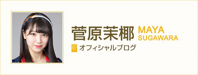 菅原茉椰 - 菅原茉椰オフィシャルブログ
