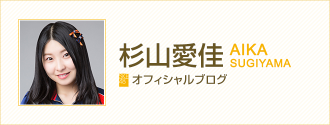 杉山愛佳 - 杉山愛佳オフィシャルブログ