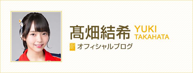 高畑結希 - 高畑結希オフィシャルブログ