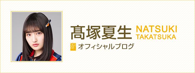 高塚夏生 - 高塚夏生オフィシャルブログ