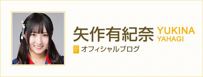 矢作有紀奈 - 矢作有紀奈オフィシャルブログ