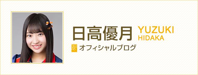 日高優月 - 日高優月オフィシャルブログ