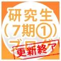 相川暖花/浅井裕華/太田彩夏/小畑優奈/片岡成美 研究生(7期)ブログ1