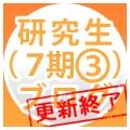 辻のぞみ/野島樺乃/町音葉/村井純奈/和田愛菜 研究生(7期)ブログ3