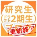 一色嶺奈/上村亜柚香/白井琴望/水野愛理/菅原茉椰 研究生(ドラフト2期生)ブログ