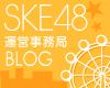 運営事務局 SKE48運営事務局ブログ