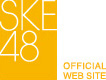 SKE48 OFFICIAL WEB SITE