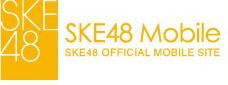 SKE48Mobile