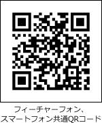 フィーチャーフォン、スマートフォン共通QRコード