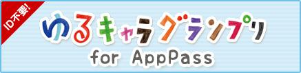 ゆるキャラグランプリ for AppPass