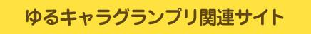 ゆるキャラグランプリ関連サイト